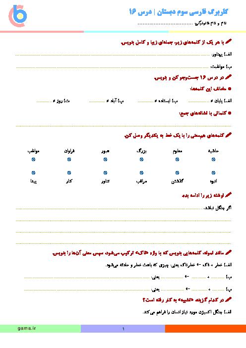 کاربرگ فارسی کلاس سوم دبستان | درس 16: اگر جنگل نباشد