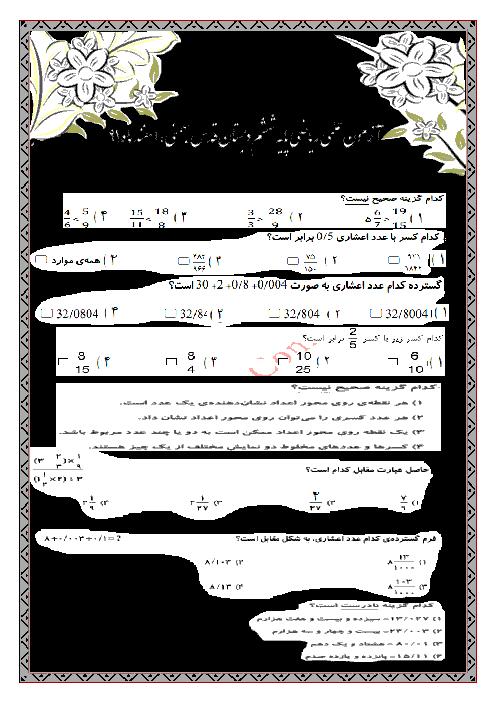 100 تست ریاضی ششم همراه با پاسخ نامه از کل کتاب