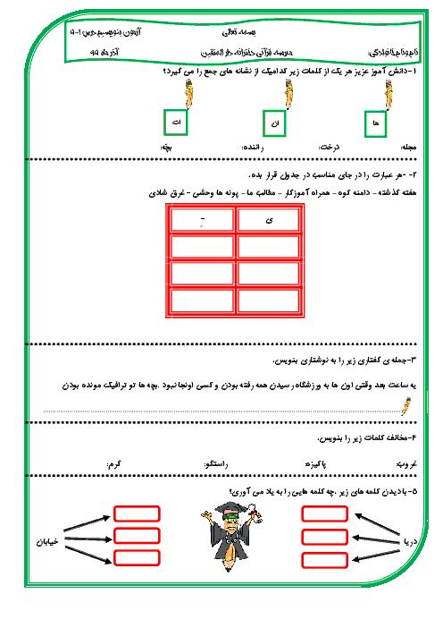 آزمون مدادکاغذی نگارش فارسی سوم دبستان دخترانهی دار المتقین اهواز | درس 1 تا 5