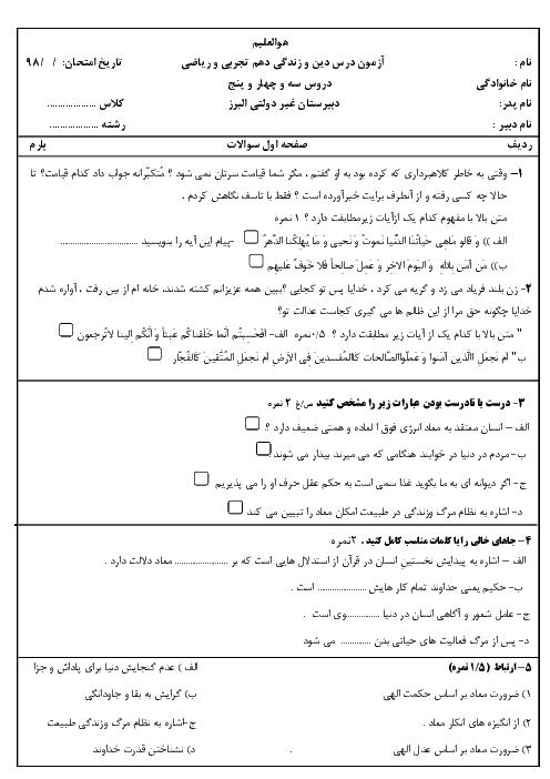 امتحان دین و زندگی دهم دبیرستان غیردولتی البرز | آذر 1398: درس 3 و 4 و 5