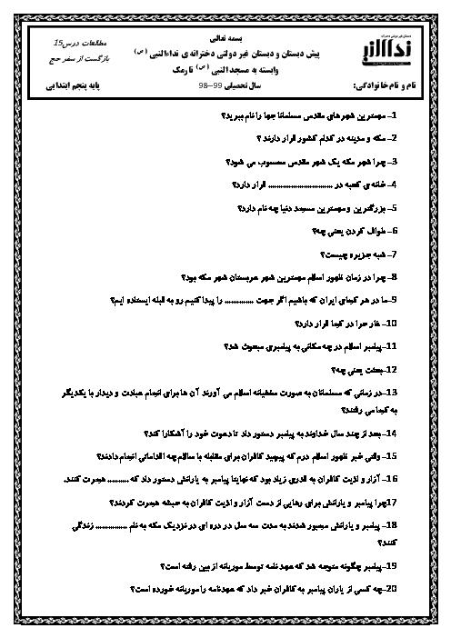 آزمون مطالعات اجتماعی پنجم دبستان نداء النبی | درس 15: بازگشت از سفر حج