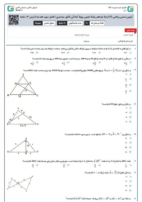 آزمون تستی ریاضی (2) پایۀ یازدهم رشتۀ تجربی ویژۀ آمادگی کنکور سراسری | فصل دوم: هندسه (درس 3: تشابه مثلث ها)