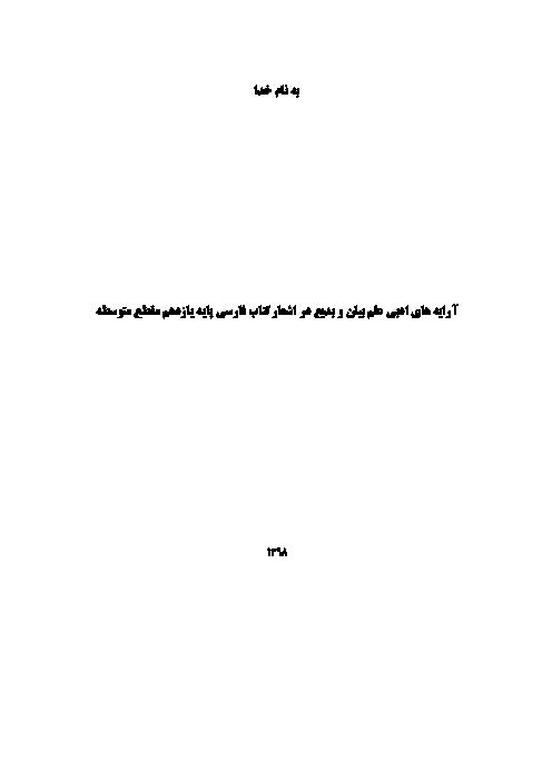 آرایه های ادبی علم بیان و بدیع در اشعار کتاب فارسی پایه یازدهم