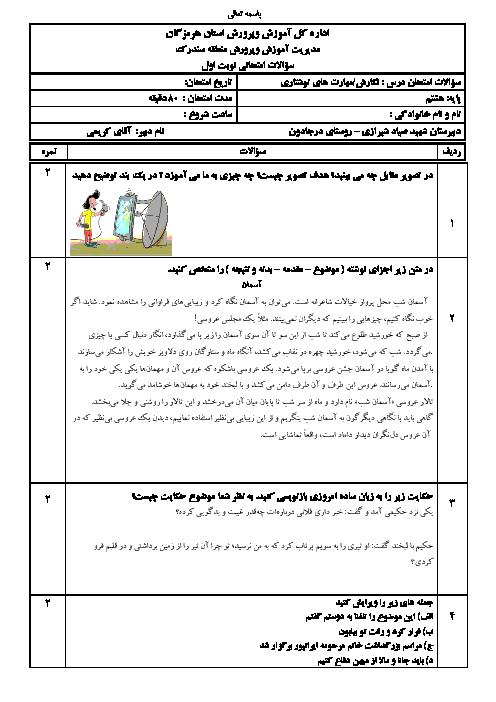 آزمون نوبت اول نگارش هشتم دبیرستان شهید صیاد شیرازی  | دی 1397