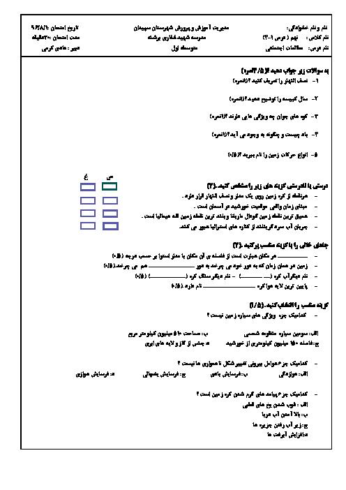 سوالات امتحان مطالعات اجتماعی هفتم مدرسه شهید غفاری | درس 1 تا 4