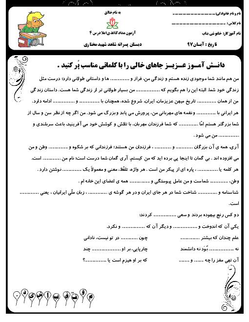 املای آموزشی درس 4 فارسی ششم دبستان شهید مختاری