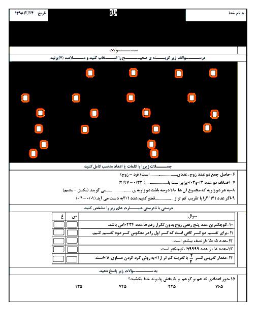 آزمون پیش نوبت دوم ریاضی پایه ششم دبستان شهدای کربلا با پاسخنامه | سری (آ)