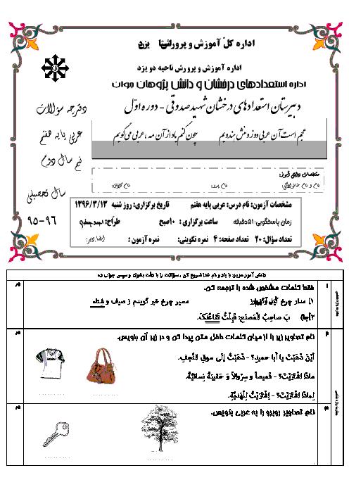 سوالات امتحانات نوبت دوم دروس پایه هفتم دبیرستان استعدادهای درخشان شهید صدوقی   خرداد 1396