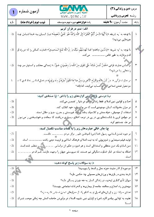 4 سری نمونه سؤال آمادگی امتحان نهایی (نوبت دوم) دین و زندگی (3) دوازدهم مشترک رشتههای ریاضی و تجربی