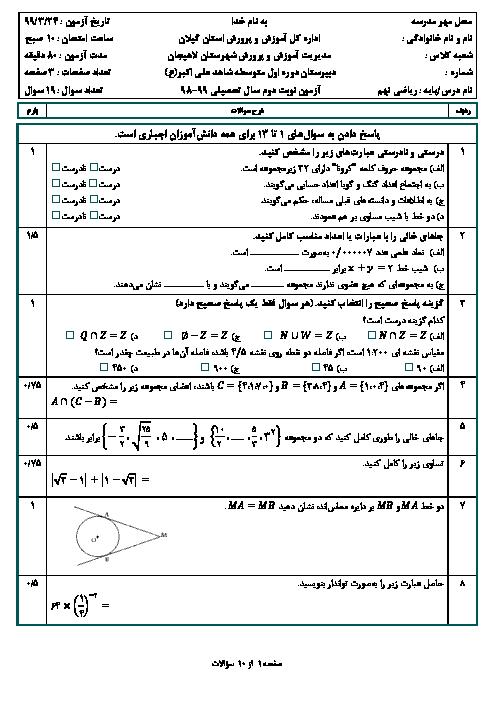 آزمون نوبت دوم ریاضی نهم مدرسه حضرت علی اکبر لاهیجان   خرداد 1399