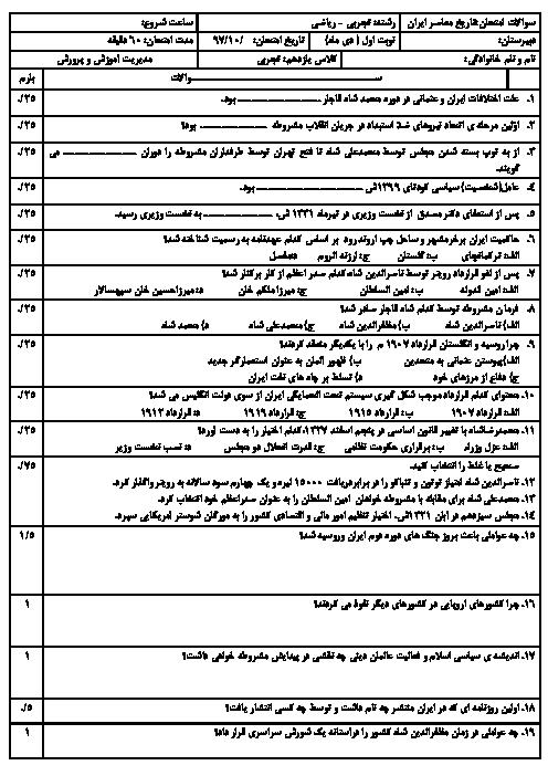 امتحان ترم اول تاریخ معاصر ایران یازدهم دبیرستان شهید علی یوسفی | دی 1396