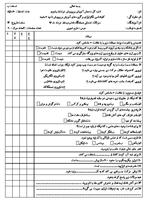 آزمون نوبت دوم علوم تجربی ششم هماهنگ ناحیه 7 مشهد | خرداد 1396 (شیفت عصر)