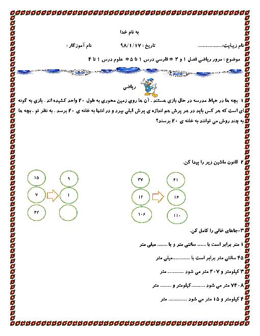 سه سری تمرین دوره ای دروس ریاضی، فارسی و علوم سوم دبستان