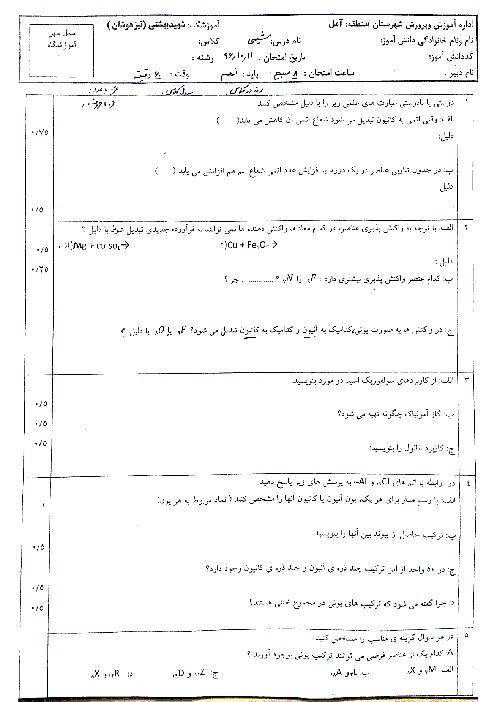 آزمون فصل 1 و 2 علوم دبیرستان تیزهوشان شهید بهشتی آمل