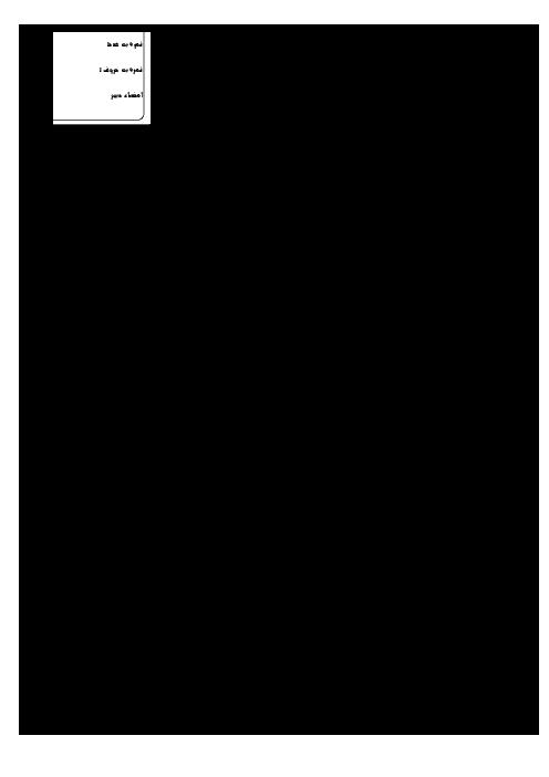 امتحان میان نوبت اول عربی (1) دهم رشته ریاضی و تجربی دبیرستان پسرانۀ شهید مجتهدی تهران | درس 1 و 2
