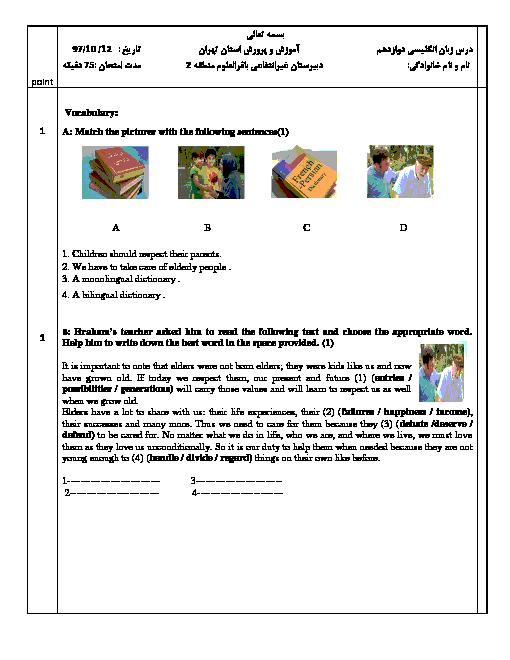 سؤالات و پاسخنامه امتحان ترم اول زبان انگلیسی (3) دوازدهم دبیرستان باقرالعلوم | دی 1397
