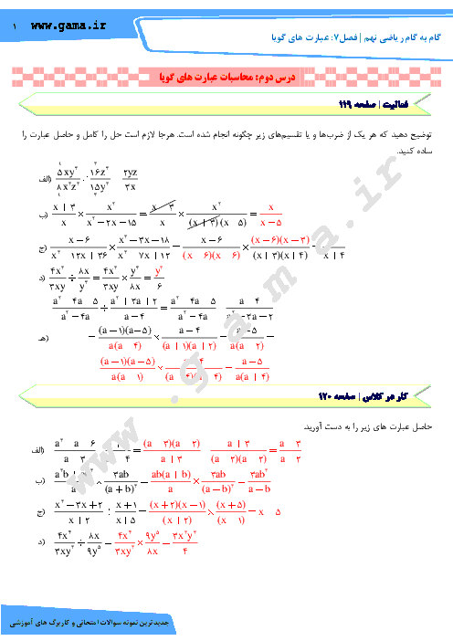 راهنمای گام به گام ریاضی نهم فصل 7: عبارت های گویا (درس دوم: محاسبات عبارت های گویا)