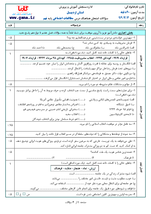 سؤالات و پاسخنامه امتحان هماهنگ استانی نوبت دوم خرداد ماه 96 درس مطالعات اجتماعی پایه نهم | استان اردبیل