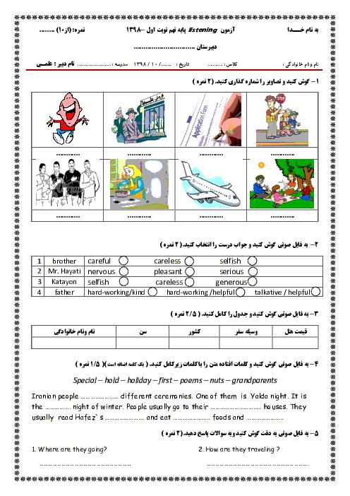 آزمون شنیداری نوبت اول زبان انگلیسی پایه نهم دبیرستان شیخ عطار | دی 96