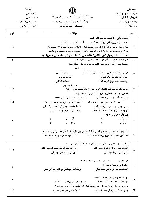 سوالات امتحان نوبت دوم علوم و فنون ادبی (2) پایه یازدهم دبیرستان ادیب مزداوند سرخس | خرداد 97