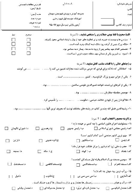 آزمون نوبت دوم مطالعات اجتماعی هشتم مدرسه شهید رجائی | خرداد 1396