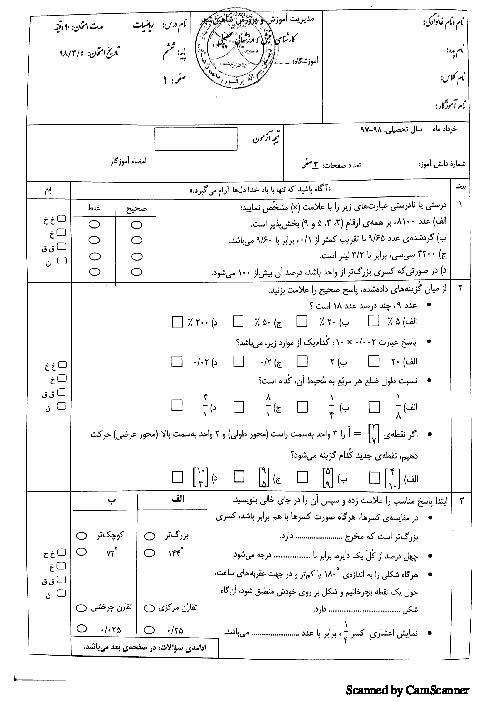 آزمون هماهنگ نوبت دوم ریاضی ششم هماهنگ شاهین شهر | خرداد 1398 + پاسخنامه