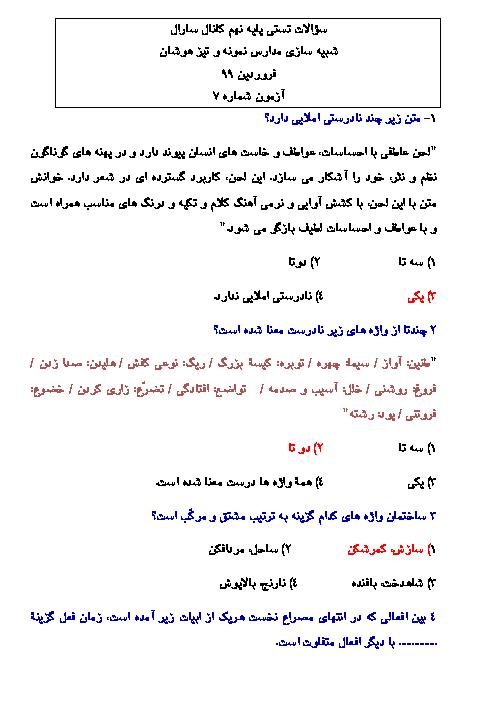 سوالات آزمون شبیه ساز ورودی مدارس خاص درس فارسی نهم | سری 7