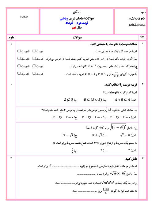 آزمون استاندارد نوبت دوم ریاضی نهم با پاسخ تشریحی | سری 10