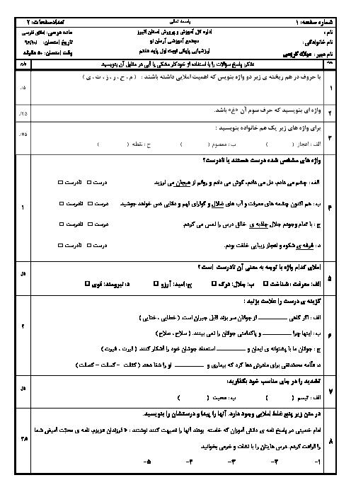 آزمون نوبت اول املا فارسی هفتم مدرسه آرمان نو | دی 1396 + پاسخ
