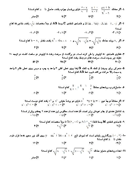 سوالات تستی فصل 1 ریاضی یازدهم   هندسه تحلیلی و جبر