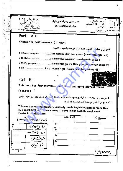 8 سری نمونه سوال امتحانی پایانی نوبت اول پایۀ نهم دبیرستان جواد الائمه (ع) یزد در دی ماه 94