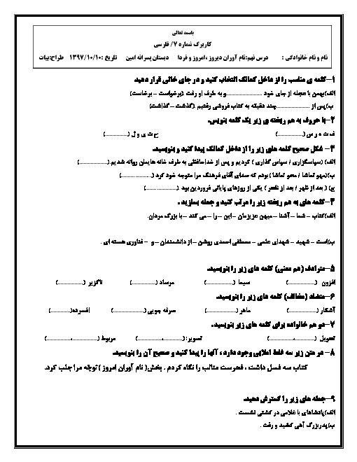 کاربرگ تمرینی فارسی پنجم دبستان امین | درس 9: نام آوران دیروز، امروز ، فردا