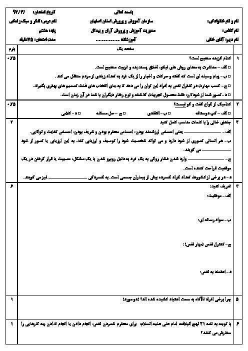 آزمون نوبت دوم تفکر و سبک زندگی پایه هشتم مدرسه امام حسین -  خرداد  1397