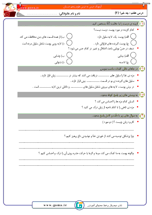 آزمون مداد کاغذی علوم تجربی پنجم دبستان 12 بهمن اصفهان | درس 7 تا 9