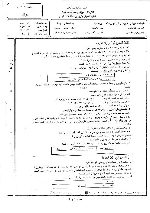 سوالات امتحان نوبت اول فارسی (2) پایه یازدهم دبیرستان غیرانتفاعی هاتف | دی 1396 + جواب