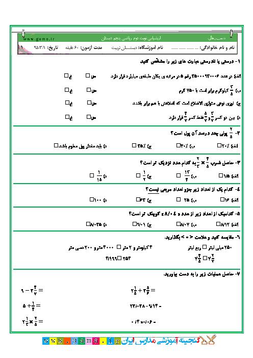 سوالات آزمون نوبت دوم ریاضی پنجم دبستان تربیت + پاسخ تشریحی | اردیبهشت 95