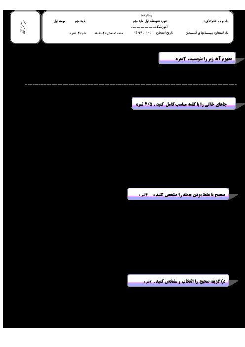 نمونه سوالات امتحان پیام های آسمان نهم | نوبت اول 94