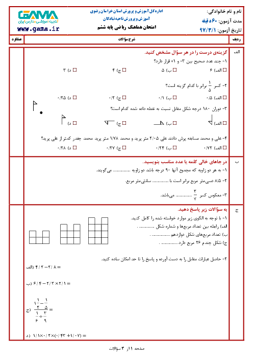سؤالات امتحان هماهنگ نوبت دوم ریاضی پایه ششم ابتدائی مدارس ناحیۀ تبادکان | خرداد 1397