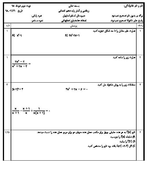 آزمون نوبت دوم ریاضی و آمار دهم انسانی دبیرستان اسلام اصفهان | خرداد 1398