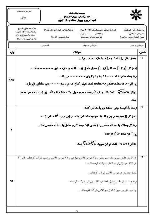 امتحان ترم اول ریاضی دهم رشته تجربی دبیرستان فرزانگان 2 تهران | دی 98