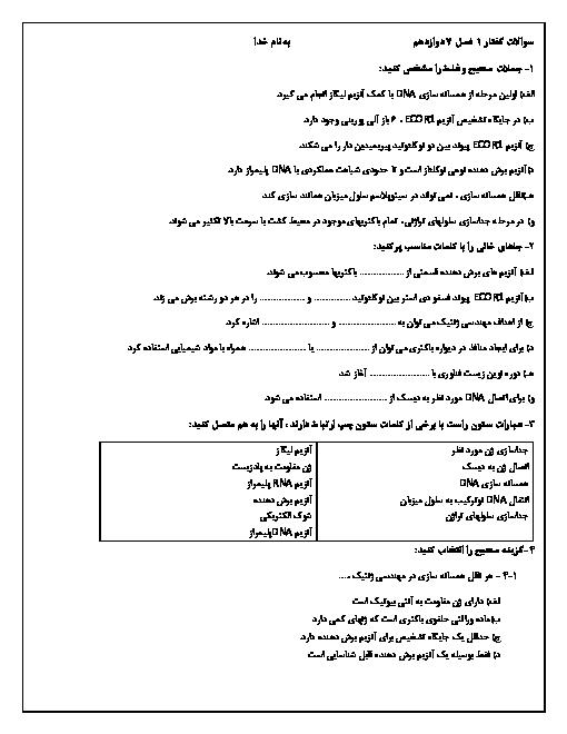 سوالات امتحانی گفتار 1 و 2 و 3 فصل هفتم زیست شناسی دوازدهم تجربی