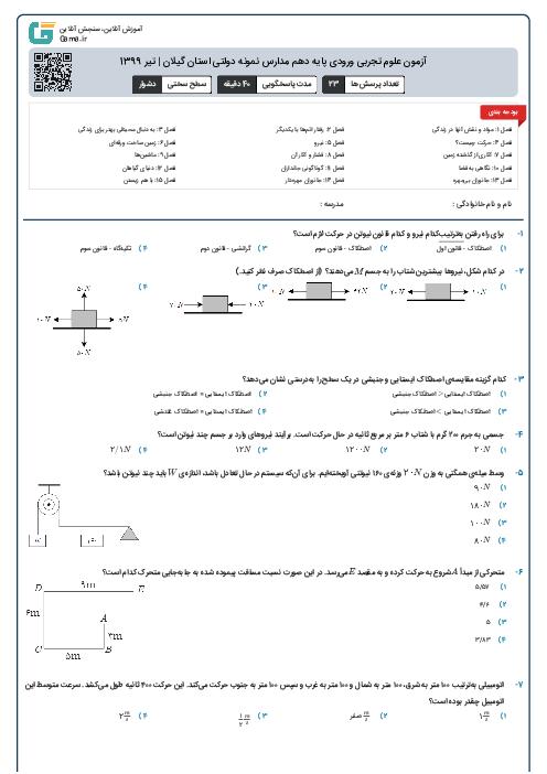 آزمون علوم تجربی ورودی پايه دهم مدارس نمونه دولتی استان گیلان | تیر 1399