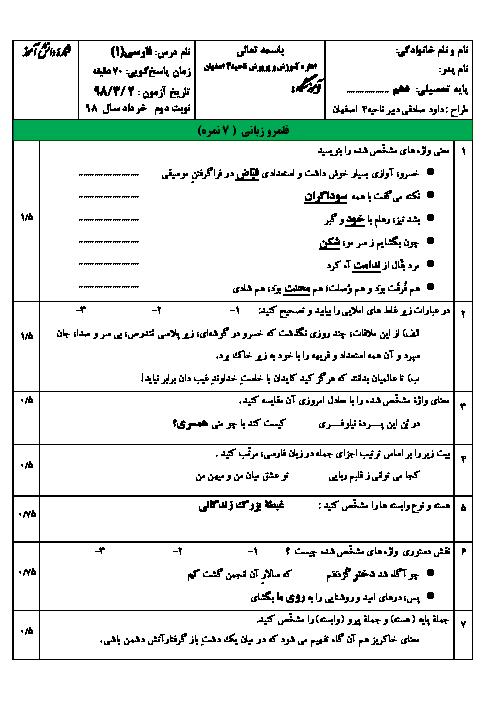 آزمون نوبت دوم فارسی دهم دبیرستان شهید اشرفی اصفهانی | خرداد 1398 + پاسخ
