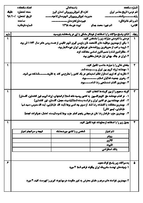 سوالات امتحان نوبت اول تاریخ معاصر ایران یازدهم دبیرستان مالک اشتر کرج | دی 1398