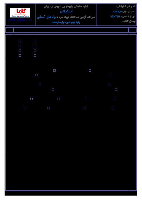 سوالات امتحان هماهنگ استانی نوبت دوم خرداد ماه 95 درس پيام هاي آسمان پایه نهم با پاسخنامه | نوبت صبح البرز