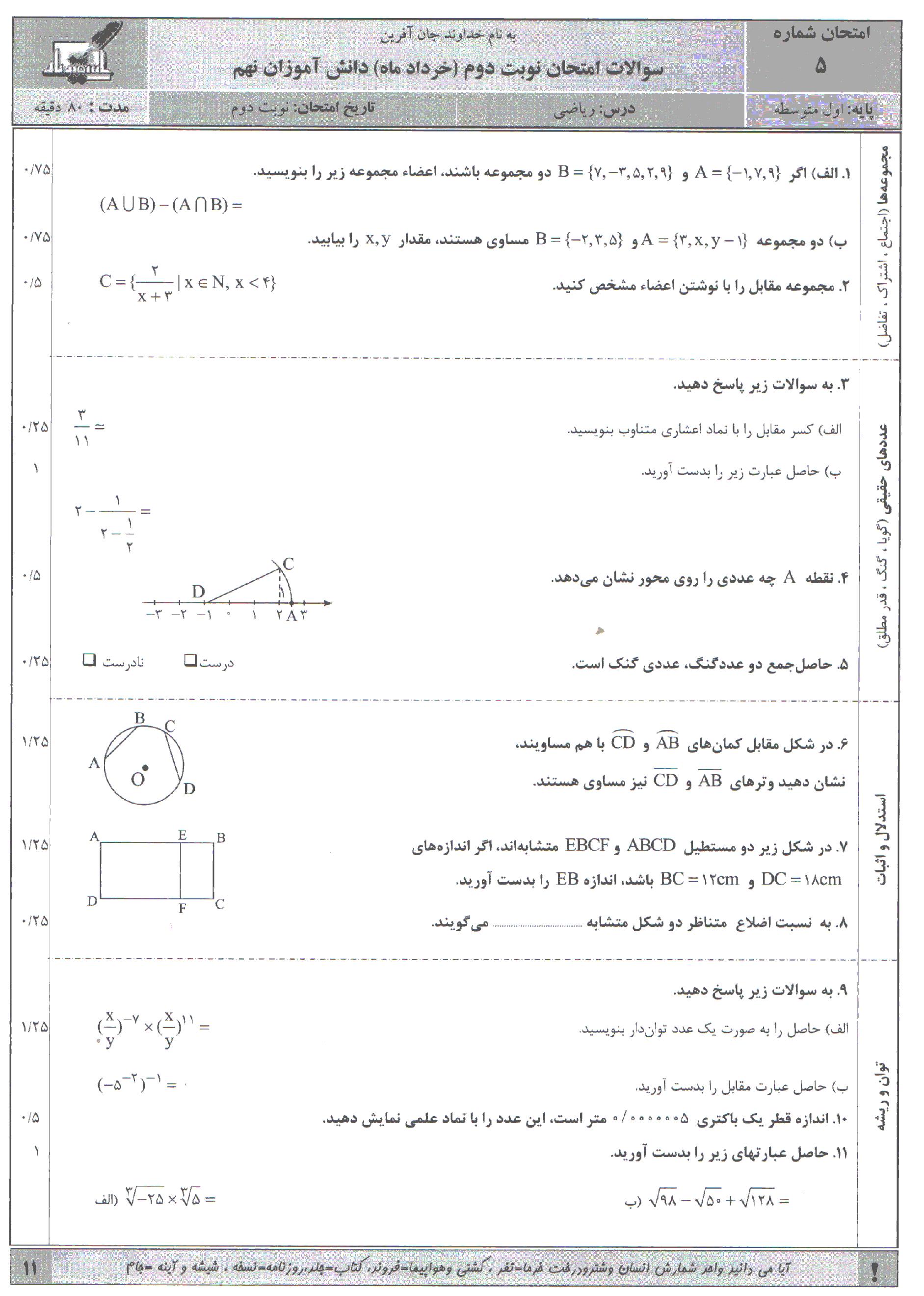 آزمون نوبت دوم ریاضی 9 نهم- شماره 5 اسفندیار+پاسخنامه | خرداد ماه