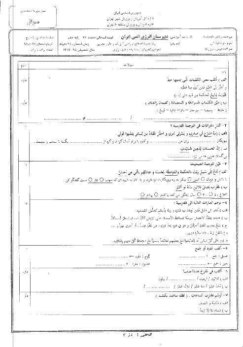 آزمون نوبت اول عربی (1) دهم دبیرستان انرژی اتمی | دیماه 1397