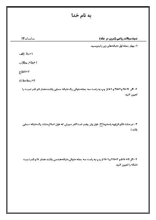 تمرین های فصل 1 ریاضی (1) دهم دبیرستان شمس تبربزی | درس 3 و 4