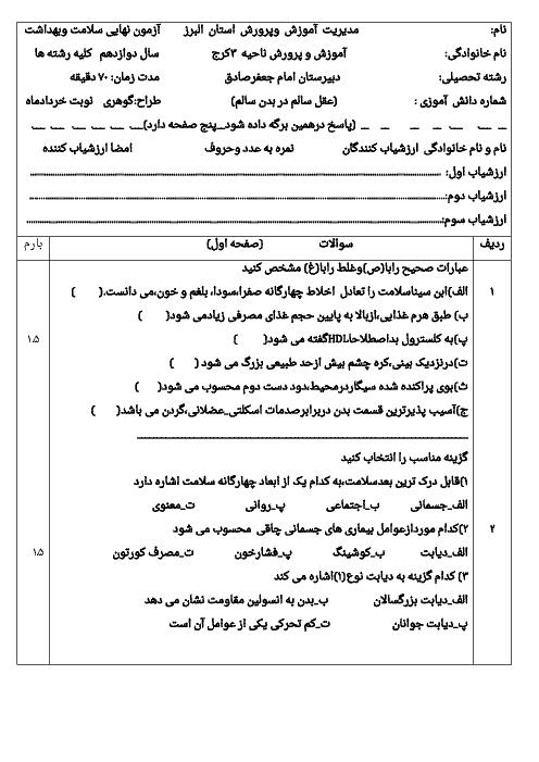 امتحان نوبت دوم سلامت و بهداشت دوازدهم دبیرستان امام جعفر صادق کرج | خرداد 1398 + جواب