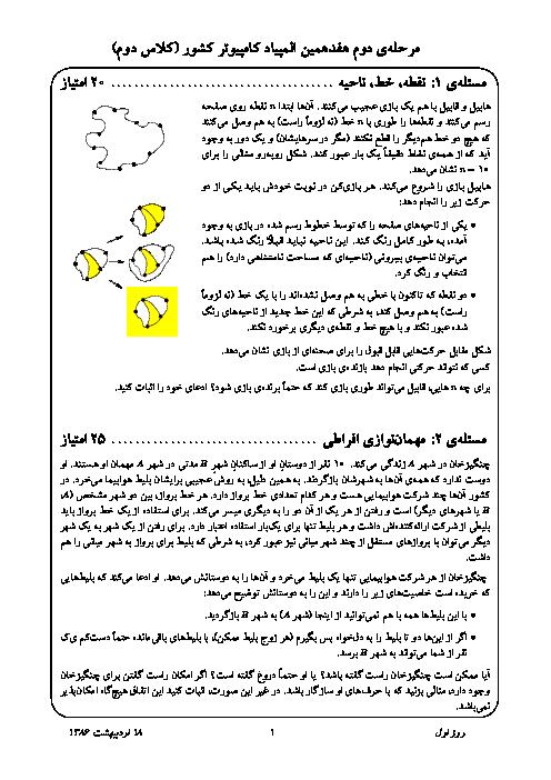 آزمون مرحله دوم هفدهمین المپیاد کامپیوتر کشور | اردیبهشت 1386